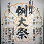 JPさん: 氷川神社例大祭