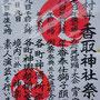 たけさん:小村井 香取神社祭禮 , 2018年9月7日(金)~9日(日)