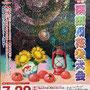 JPさん:第40回 隅田川花火大会 2017年, 7月29日(土), 東京都墨田区