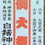 岡倉司郎さん:白鬚神社例大祭