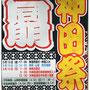 さつきさん:神田祭(神田同朋町会) 5月12日(金)~5月14日(日)