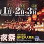 日本三大曳山祭 秩父夜祭