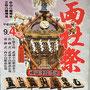ひ、とさん:「小山西社祭」9月4日(日),東京都品川区