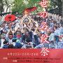 ねこ爺さん:出世の石段祭, 愛宕神社例大祭, 2018年9月23日(日)
