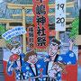 二郎さん:牛嶋神社祭礼〈横網町会〉