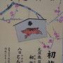 たけさん:初詣祭, 2019年1月1日(火)・とんど焼, 2019年1月8日