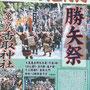 二郎さん:亀戸香取神社 勝矢祭