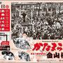まっさん:かなまら祭, 2018年4月1日(日),  金山神社(若宮八幡宮境内社)