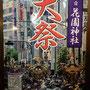 一郎さん:新宿 花園神社 大祭 2017年5月27日、28日