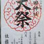 たけさん: 熱田神社 大祭
