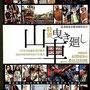 いち屋さん:香取市合併10周年記念 山車特別曳き廻し