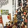 恵利子さん: 渋谷金王八幡宮例大祭