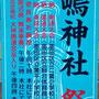 たけさん: 牛嶋神社 祭礼