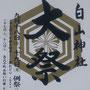 ぶーちゃんさん:「白山神社大祭」9月17日(土)~19日(月・祝),東京都文京区白山