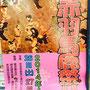 まさヤンさん:第59回 赤羽馬鹿祭り(4/26-27) 赤羽馬鹿祭りは26日、27日に開催されますが御輿パレードは27日です。