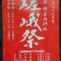 サゴ☆さん: 嵯峨祭(さがまつり)  愛宕神社・野宮神社, 神幸祭 5月21日(日), 還幸祭 5月28日(日)