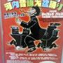 tyanmaruとおともだち:第32回すみだ錦糸町河内音頭大盆踊り