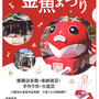 レコードさん:代々木八幡宮 金魚まつり, 2019年5月26日(日),  東京都渋谷区