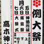 ひざしさん:高木神社例大祭