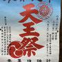 トッキーさん:天王祭・氏子まつり,2019年6月8日(土)-9日(月) ,東京都荒川区, 素盞雄神社