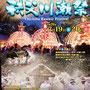 笠鉾子さん: 秩父川瀬祭  毎年7月19、20日に行われる秩父地方最大の祇園祭で、神社御本社による荒川での神輿洗いと八基の屋台笠鉾が祭りを盛り上げます。 19日宵宮には花火打ち上げも有り。