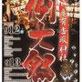 亀有西三若睦會さん:亀有香取神社例大祭