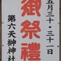 岡倉司郎さん:第六天榊神社御祭禮