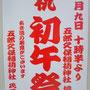 五郎久保稲荷神社 初午祭