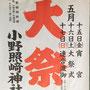 岡倉司郎さん:小野照崎神社大祭