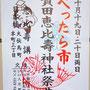 たけさん: べったら市 日本橋 宝田恵比寿神社祭典