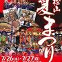K.Y.さん: 東松山 夏まつり「天王さま」7/26(土)・7/27(日)