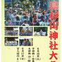 あきえさん:江島杉山神社大祭, 2018年6月16日(土)~17日(日)、東京都墨田区