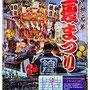 たかだゆかさん:上尾夏まつり ,2019年7月13日(土) ,14日(日) , 上尾市