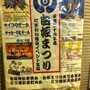 白姫まつり 白姫神社 横浜三ツ境