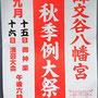 たけさん:碑文谷八幡宮秋季例大祭 , 2018年9月15日(土)~16日(日)