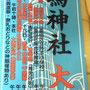 二郎さん:牛嶋神社大祭 2017年9月15日(金)~18日(月),  牛嶋神社氏子町内