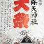 svanejyu8さん:医薬祖人 五條天神社 5月28日(日)