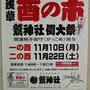 たけさん: 浅草酉の市鷲神社