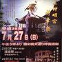 K.A.さん: 栃木神明宮 神幸祭 7月27日(日)に斎行されるお祭りです。栃木市では一番大きい神輿と言われています。神明宮のお祭りで御幸祭(みゆきさい)と言われています。