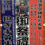 二郎さん:志演尊空(しのぶそんくう)神社例大祭