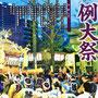 二郎さん:鐵砲洲稲荷神社例大祭, 2018年5月2日(水)~5日(土), 鐵砲洲稲荷神社