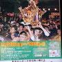 まさヤンさん: 御鎮座950年式年奉祝大祭(大宮八幡祭り)東京のへそ杉並大宮八幡宮の大祭です。15日の日曜日18時から九基の合同宮入が始まり神輿以外にも神賑行事(奉祝奉納行事)が沢山あるそうです。