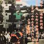 あずまさん:牛嶋神社例祭 改元記念八ヶ町大神輿連合渡御 ,9月15日 , 東京都墨田区