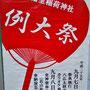 たけさん: 三輪里稲荷神社例大祭