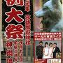 レコードさん:宮益御嶽神社例大祭 ,9月18日 , 東京都渋谷区