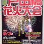 JPさん: 第60回 戸田橋花火大会 8月3日(土) 19:00〜20:45