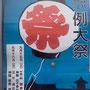 大熊猫さん:鳩森八幡神社 , 2018年9月15日(土)~16日(日)