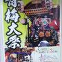 青梅大祭:tyanmaruとお友だちさん