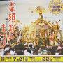 小山内英司さん:平塚 須賀のまつり, 2018年7月21日(土)~22日(日),  平塚三嶋神社