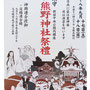 レコードさん:「新宿 熊野神社祭禮」9月17日(土)、9月18日(日),東京都新宿区